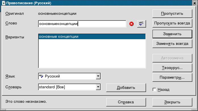Если при попытке проверки орфографии выдаётся сообщение проверка правописания завершена или средства проверки